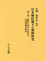 日本植民地下の朝鮮研究 第4巻 復刻[本/雑誌] (単行本・ムック) / 広瀬順晧/編・解説