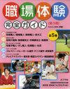 職場体験完全ガイド 第3期 5巻セット (児童書) / ポプラ社
