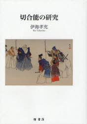 切合能の研究 (単行本・ムック) / 伊海孝充