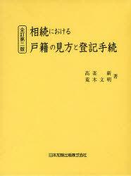 相続における戸籍の見方と登記手続 (単行本・ムック) / 高妻新/著 荒木文明/著