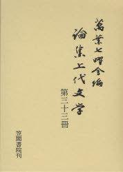 論集上代文学 第33冊 (単行本・ムック) / 万葉七曜会/編