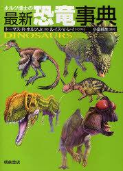 ホルツ博士の最新恐竜事典 / 原タイトル:Dinosaurs:the most complete up‐to‐date encyclopedia for dinosaur lovers of all ages[本/雑誌] (単行本·ムック) / トーマス·R.ホルツJr./著 ルイス·V.レイ/イラスト 小畠郁生/監訳
