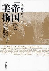 「帝国」と美術 一九三〇年代日本の対外美[本/雑誌] (単行本・ムック) / 五十殿利治/編