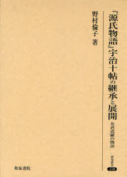 『源氏物語』宇治十帖の継承と展開 研究叢書 418 (単行本・ムック) / 野村倫子/著