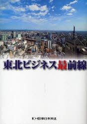 メール便利用不可 東北ビジネス最前線 DVD付き 本 チープ 単行本 ムック 雑誌 東日本放送 公式ストア