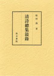 清詩總集敍録 (単行本・ムック) / 松村 昂 著