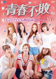 青春不敗 ~G7のアイドル農村日記~ シーズン 2 DVD-BOX 1 / バラエティ