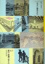 コレクション・モダン都市文化 61 復刻[本/雑誌] (単行本・ムック) / 和田博文/監修