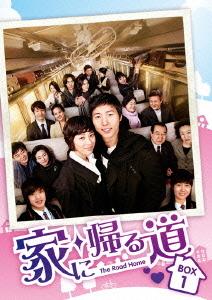 家に帰る道 DVD-BOX 1 / TVドラマ
