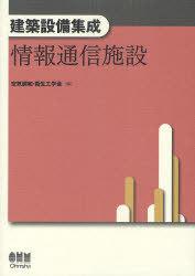 建築設備集成 情報通信施設[本/雑誌] (単行本·ムック) / 空気調和·衛生工学会/編