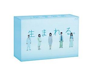 生まれる。 Blu-ray BOX [Blu-ray] / TVドラマ