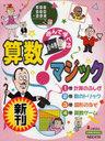 遊んで学べる算数マジック 4巻セット (児童書) / 庄司タカヒト/著 廣田敬一/算数指導