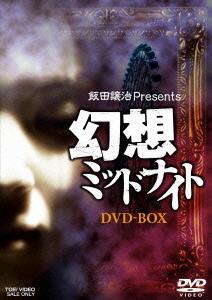 幻想ミッドナイト DVD BOX [初回限定生産] / TVドラマ