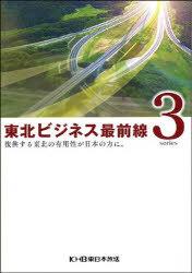メール便利用不可 東北ビジネス最前線 セール価格 3 DVD付き 本 東日本放送 単行本 ムック 雑誌 数量限定アウトレット最安価格