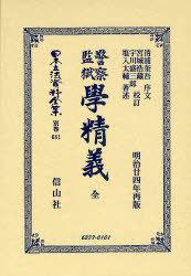 日本立法資料全集 別巻681 (単行本・ムック) / 清浦 奎吾 序文 宮城 浩藏/他校訂
