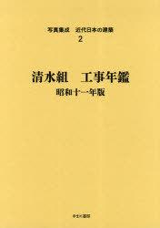 写真集成近代日本の建築 2 復刻[本/雑誌] (単行本・ムック) / ゆまに書房