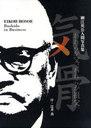 気骨 われらが父、われらが祖父。 Bushido in Business 細江英公人間写真集 (単行本・ムック) / 細江英公/著