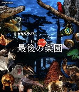 NHKスペシャル ホットスポット 最後の楽園 Blu-ray BOX [Blu-ray] / ドキュメンタリー