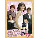 マイ・スウィートファミリー ~フンブの家運が開けたね~ DVD-BOX II[DVD] / TVドラマ
