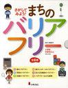 さがしてみよう!まちのバリアフリー 6巻セット (児童書) / 高橋儀平/監修