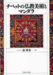 チベットの仏教美術とマンダラ[本/雑誌] (単行本・ムック) / 森雅秀/著