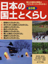 [書籍とのゆうメール同梱不可]/日本の国土とくらし 国土の地形の特色と人びとのくらしがわかる! 8巻セット[本/雑誌] (児童書) / 千葉昇/監修・指導 渡辺一夫/ほか文・写真 / ※ゆうメール利用不可