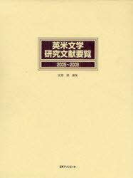 英米文学研究文献要覧 2005~2009 (単行本・ムック) / 安藤勝/編集