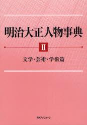 明治大正人物事典 2 (単行本・ムック) / 日外アソシエーツ株式会社/編集