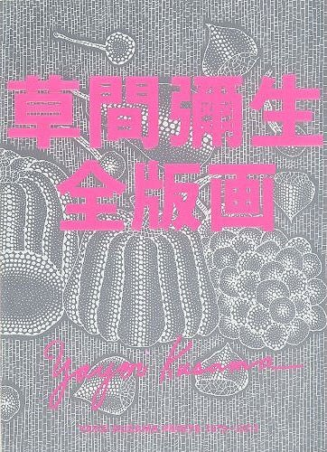 【メール便利用不可】 草間彌生全版画 1979-2011[本/雑誌] (単行本・ムック) / 草間彌生/著