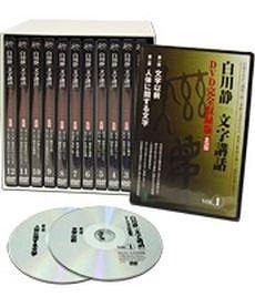 【メール便利用不可】 白川静文学講話 DVD完全収録版 全24巻[本/雑誌] (文庫) / 白川静/著