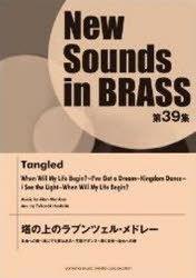 楽譜 塔の上のラプンツェル・メドレー NewSounds inBRASS 39 (単行本・ムック) / ヤマハミュージックメディア