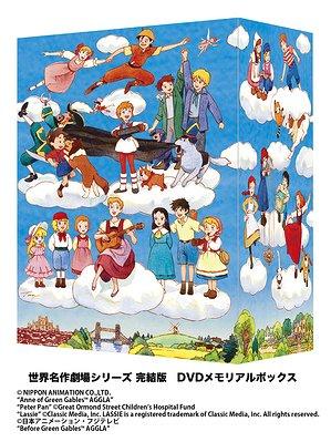 世界名作劇場シリーズ 完結版 DVDメモリアルボックス / アニメ