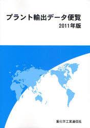 プラント輸出データ便覧 2011年版 (単行本・ムック) / 重化学工業通信社/編