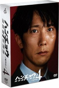 ハンチョウ~神南署安積班~ シリーズ4 DVD-BOX / TVドラマ