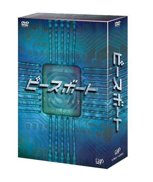 ピースボート -Piece Vote- DVD-BOX / TVドラマ