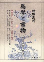 馬琴と書物 伝奇世界の底流 (単行本・ムック) / 神田正行/著