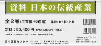 資料日本の伝統産業 工業編・物産編 復刻版 2巻セット (単行本・ムック) / 日本図書センター
