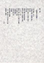 田岡嶺雲全集 第3巻[本/雑誌] (文庫) / 田岡嶺雲/〔著〕 西田勝/編