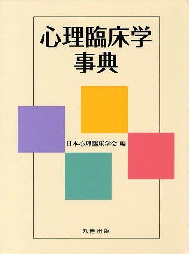 心理臨床学事典 (単行本・ムック) / 日本心理臨床学会/編