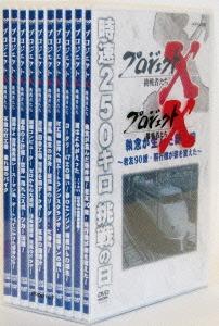プロジェクトX 挑戦者たち DVD-BOX I / 趣味教養
