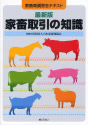 メール便利用不可 家畜取引の知識 家畜商講習会テキスト 100%品質保証 本 セール特価 雑誌 日本家畜商協会 単行本 編集 ムック
