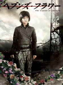 ヘブンズ・フラワー[DVD] / TVドラマ