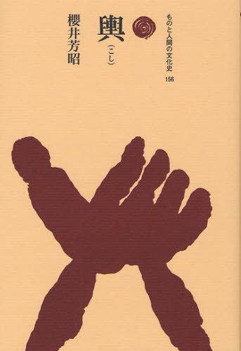 メール便利用不可 輿 本 公式ショップ 雑誌 ものと人間の文化史 爆買いセール 櫻井芳昭 単行本 ムック 著