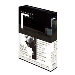 【激安大特価!】  アレクセイ・ゲルマン DVD-BOX[DVD] / 洋画, 通販家族 508b5bc8