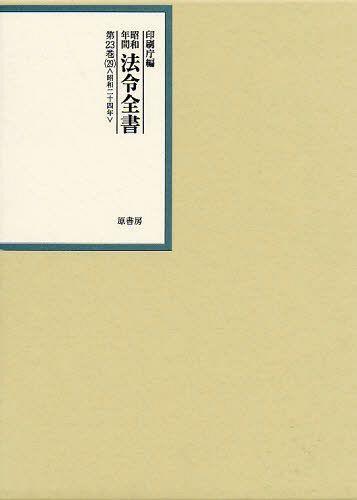 昭和年間法令全書 第23巻-29 (単行本・ムック) / 印刷庁/編