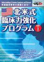 北米式臨床力強化プログラム  1 (単行本・ムック) / 津田武