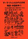 テーマ・ジャンルからさがす物語・お話絵本 1 (単行本・ムック) / DBジャパン/編集