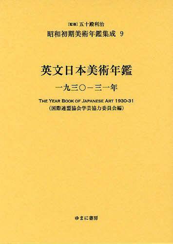 昭和初期美術年鑑集成 9 復刻[本/雑誌] (単行本・ムック) / 五十殿利治/監修