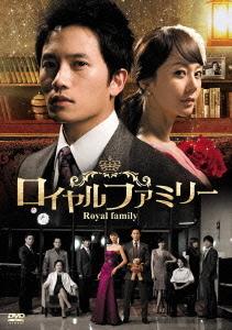 ロイヤルファミリー DVD-BOX 1 / TVドラマ