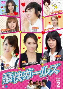 豪快ガールズ 豪快ガールズ DVD-BOX 2/ 2/ バラエティ, Abiding:06f94589 --- data.gd.no